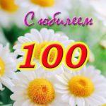 Открытка со 100 летним юбилеем бесплатно скачать бесплатно на сайте otkrytkivsem.ru