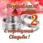 Открытка со 2 годовщиной свадьбы скачать бесплатно на сайте otkrytkivsem.ru