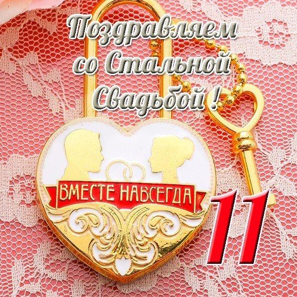 Со стальной свадьбой открытки, св. валентина смотреть
