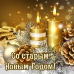 Открытка со старым годом скачать бесплатно на сайте otkrytkivsem.ru