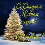 Открытка со старым новым годом 13 января скачать бесплатно на сайте otkrytkivsem.ru