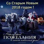 Открытка со старым новым годом 2018 скачать бесплатно на сайте otkrytkivsem.ru