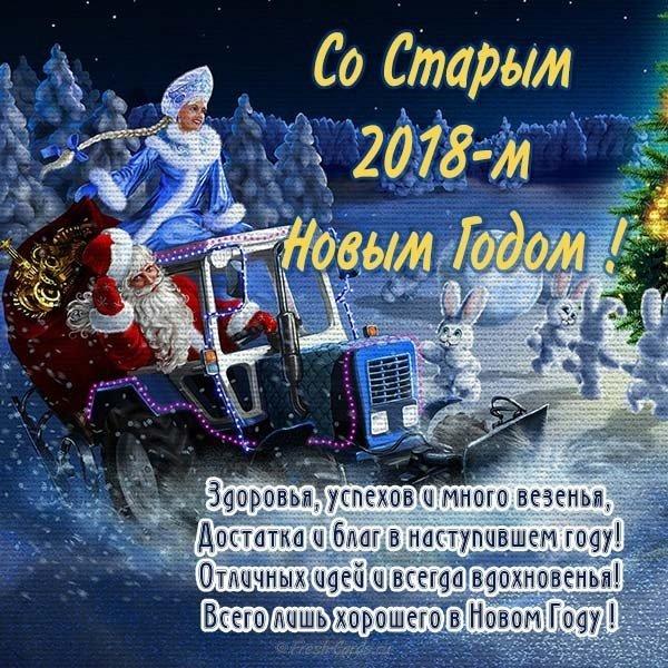 Открытка со старым новым годом бесплатно 2018 скачать бесплатно на сайте otkrytkivsem.ru