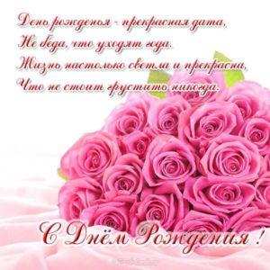 Открытка со стихами на день рождения скачать бесплатно на сайте otkrytkivsem.ru