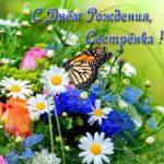 Открытка со стихами с днём рождения сестре скачать бесплатно на сайте otkrytkivsem.ru