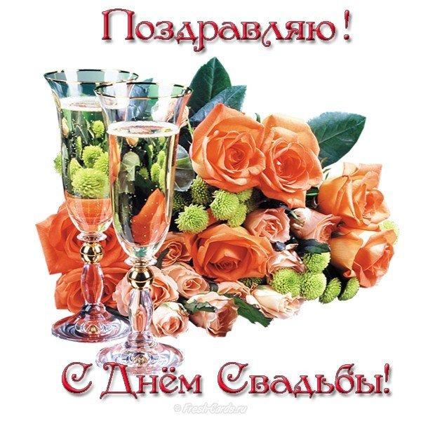 Открытка со свадьбой скачать бесплатно скачать бесплатно на сайте otkrytkivsem.ru