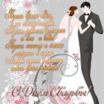 Открытка со свадьбой со стихами скачать бесплатно на сайте otkrytkivsem.ru