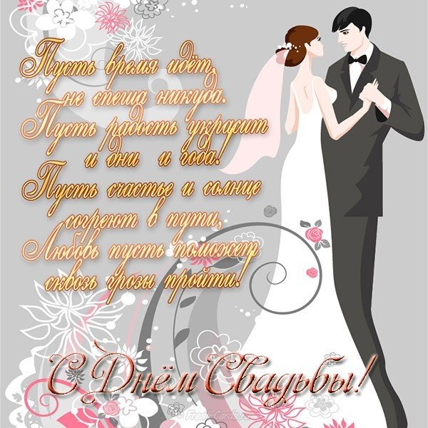 Картинках для, открытки родителям жениха со свадьбой сына