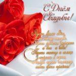 Открытка со свадьбой в стихах скачать бесплатно на сайте otkrytkivsem.ru