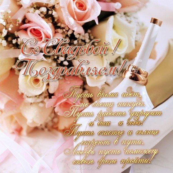 otkrytka so svadebnym pozdravleniem