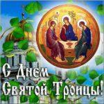 Открытка со святой Троицей скачать бесплатно на сайте otkrytkivsem.ru