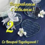 Открытка со второй годовщиной свадьбы скачать бесплатно на сайте otkrytkivsem.ru