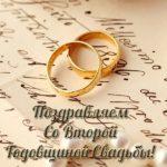 Открытка со второй годовщиной свадьбы красивая скачать бесплатно на сайте otkrytkivsem.ru