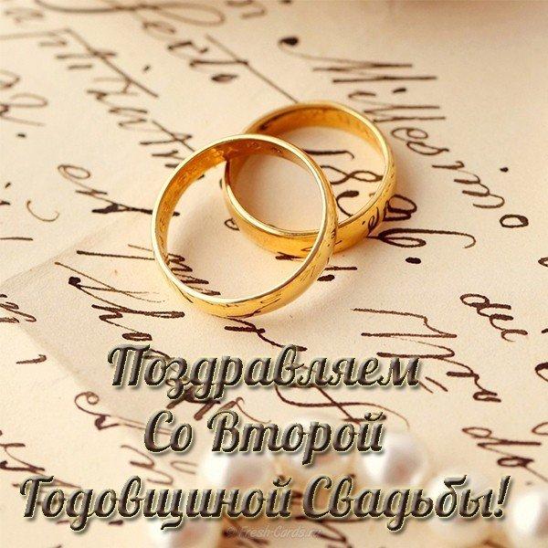 otkrytka so vtoroy godovschinoy svadby krasivaya