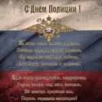 Открытка сотруднику полиции скачать бесплатно на сайте otkrytkivsem.ru
