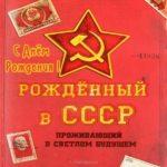 Открытка ссср с днем рождения мужчине скачать бесплатно на сайте otkrytkivsem.ru