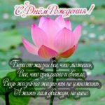 Открытка стихи красивая с днём рождения скачать бесплатно на сайте otkrytkivsem.ru