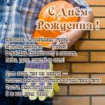 Открытка строителю с днем рождения скачать бесплатно на сайте otkrytkivsem.ru