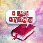 Открытка студентке скачать бесплатно на сайте otkrytkivsem.ru