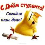 Открытка студенту скачать бесплатно на сайте otkrytkivsem.ru