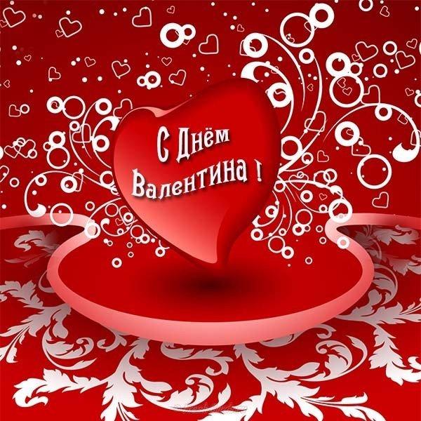 otkrytka sv valentina