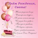 Открытка Светлане с днем рождения в стихах скачать бесплатно на сайте otkrytkivsem.ru