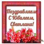 Открытка Светлане с юбилеем скачать бесплатно на сайте otkrytkivsem.ru