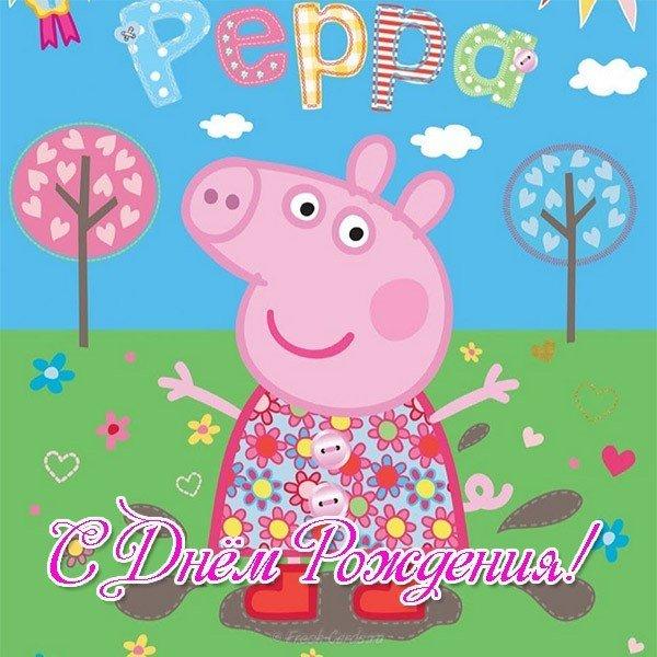 Открытка свинка пеппа с днем рождения скачать бесплатно на сайте otkrytkivsem.ru