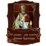 Открытка Святого Николая скачать бесплатно на сайте otkrytkivsem.ru