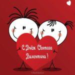 Открытка Святого Валентина для детей скачать бесплатно на сайте otkrytkivsem.ru