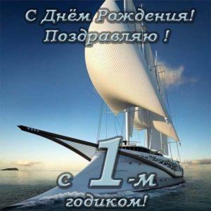 Открытка сына с годиком скачать бесплатно на сайте otkrytkivsem.ru