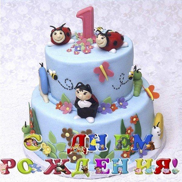 Открытка сыну 1 год скачать бесплатно на сайте otkrytkivsem.ru