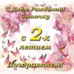 Открытка сыну 2 годика скачать бесплатно на сайте otkrytkivsem.ru
