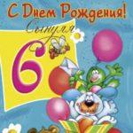 Открытка сыну 6 лет скачать бесплатно на сайте otkrytkivsem.ru