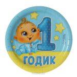 Открытка сыну годик скачать бесплатно на сайте otkrytkivsem.ru