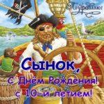 Открытка сыну на 10 лет скачать бесплатно на сайте otkrytkivsem.ru