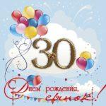 Открытка сыну на 30 лет скачать бесплатно на сайте otkrytkivsem.ru