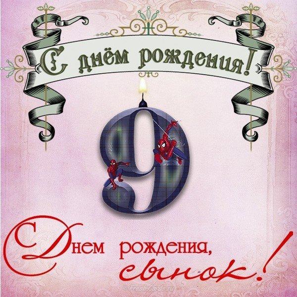 Поздравлениями геннадию, открытка на день рождения для мальчиков 9 лет