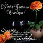 Открытка Татьянин день 25 января поздравление короткое скачать бесплатно на сайте otkrytkivsem.ru