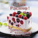 Открытка торты красивая с днем рождения скачать бесплатно на сайте otkrytkivsem.ru