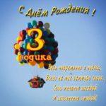 Открытка три года мальчику скачать бесплатно на сайте otkrytkivsem.ru