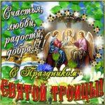 Открытка Троица скачать бесплатно на сайте otkrytkivsem.ru
