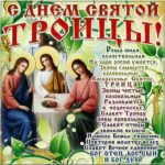 Открытка Троица праздник скачать бесплатно на сайте otkrytkivsem.ru