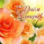 Открытка цветы ко дню матери скачать бесплатно на сайте otkrytkivsem.ru