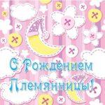 Открытка тёте с рождением племянницы скачать бесплатно на сайте otkrytkivsem.ru