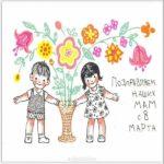 Открытка в 8 марта в детском саду скачать бесплатно на сайте otkrytkivsem.ru