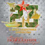 Открытка в день 23 февраля скачать бесплатно на сайте otkrytkivsem.ru