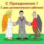 Открытка в день дипломатического работника скачать бесплатно на сайте otkrytkivsem.ru