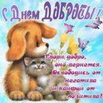 Открытка в день доброты скачать бесплатно на сайте otkrytkivsem.ru