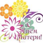 Открытка в день матери скачать бесплатно на сайте otkrytkivsem.ru